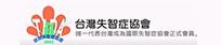 台灣失智症協會