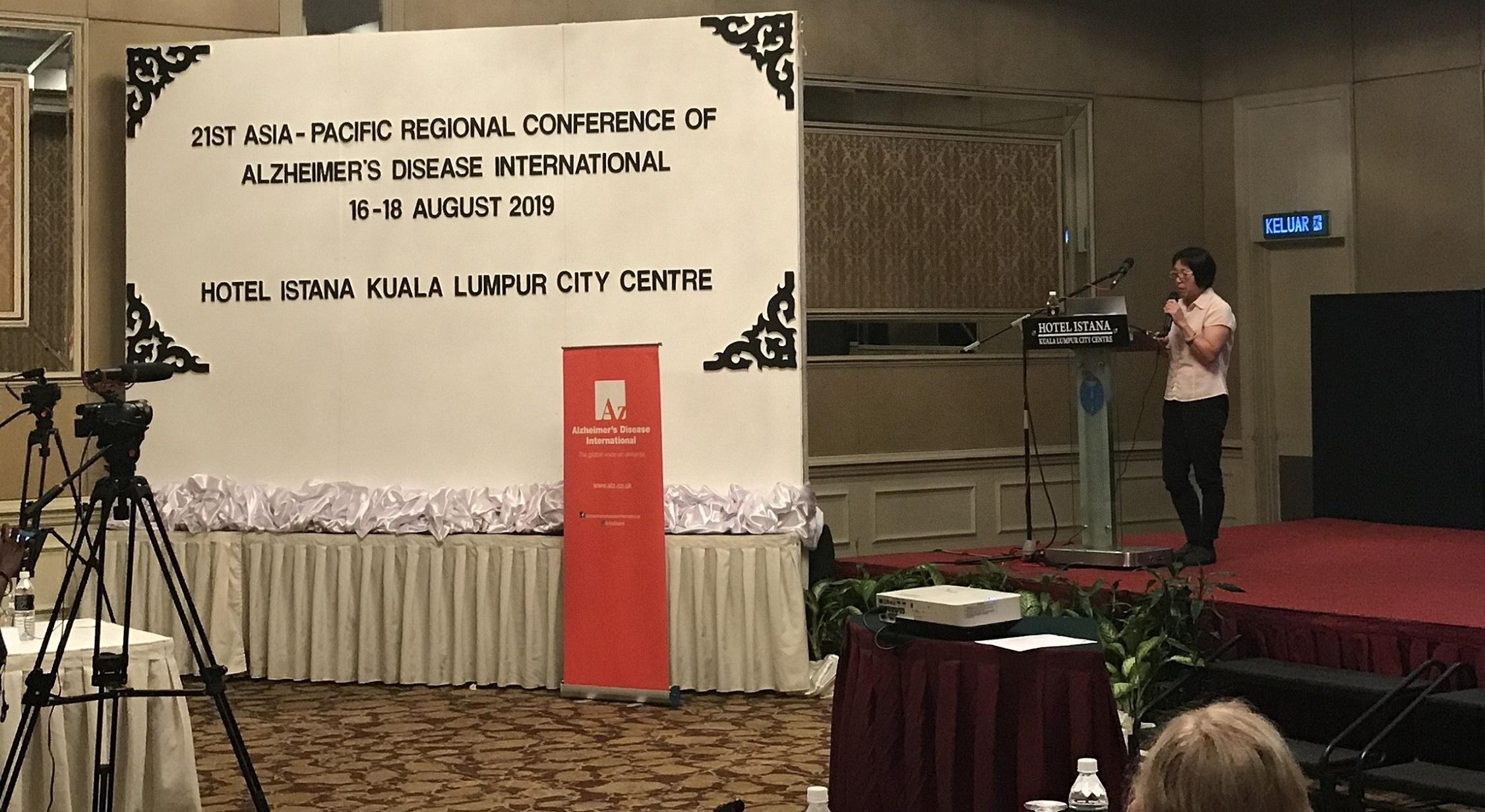 第21屆國際失智症協會亞太地區會議暨學術研討會
